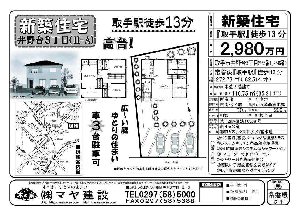 ◆井野台3丁目やまやA-新築2018.2マヤ