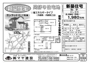 ◆サンランドⅡ下沼7号棟1980万円マヤ