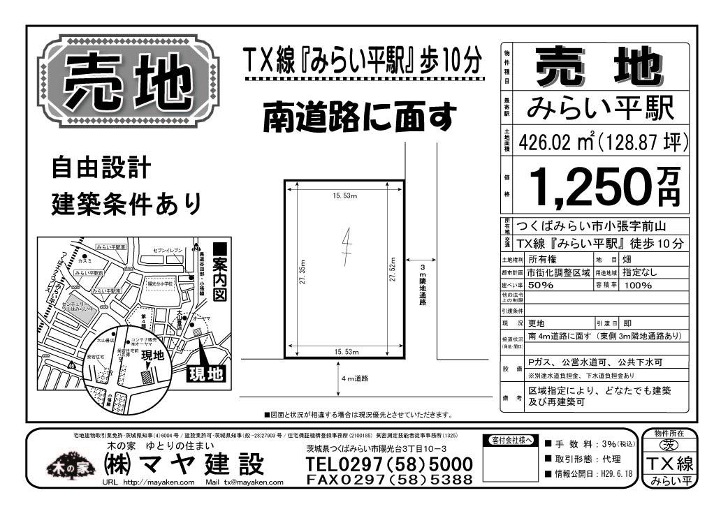 ◆つくば小張-売地17.1マヤ
